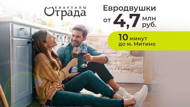 Кварталы «Отрада» Евродвушки от 4,7 млн рублей